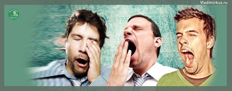 Зевота и 7 признаков о нарушениях в организме