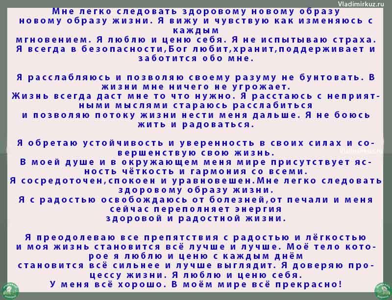 МОЩНАЯ АФФИРМАЦИЯ ОТ СТРАХА И ТРЕВОГИ,ВСД,ПА