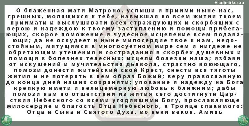 Молитва о здравии Матроне Московской