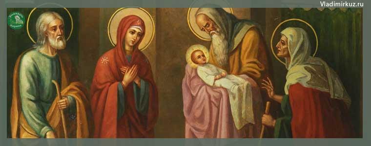 Молитвы на Сретение Господне(15 февраля) для Счастья,Здоровья,удачи,а также о создании семьи