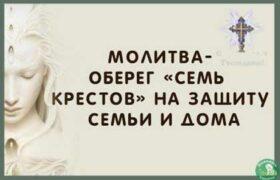 "ОБЕРЕГ-МОЛИТВА""СЕМЬ КРЕСТОВ"""