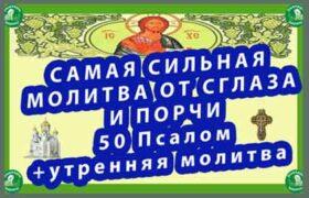 САМАЯ СИЛЬНАЯ МОЛИТВА ОТ СГЛАЗА И ПОРЧИ 50 Псалом+утренняя молитва