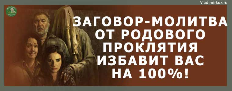 ЗАГОВОР-МОЛИТВА ОТ РОДОВОГО ПРОКЛЯТИЯ ИЗБАВИТ ВАС НА 100%!