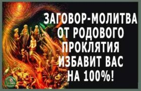 ЗАГОВОР-МОЛИТВА ОТ РОДОВОГО ПРОКЛЯТИЯ ИЗБАВИТ ВАС НА 100%