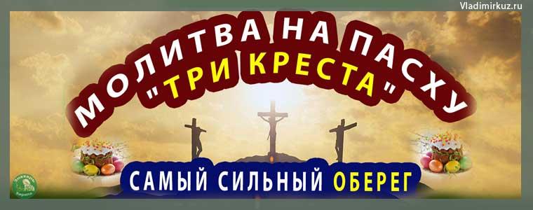 "МОЛИТВА НА ПАСХУ ""ТРИ КРЕСТА"" САМЫЙ СИЛЬНЫЙ ОБЕРЕГ ОТ ПРОБЛЕМ И НЕПРИЯТНОСТЕЙ"