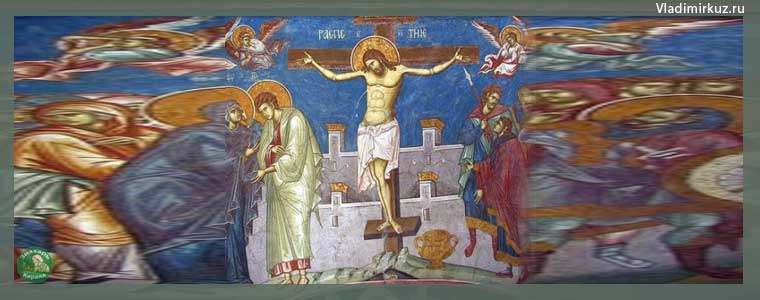 МОЛИТВА НА СТРАСТНУЮ СЕДМИЦУ ИИСУСУ РАСПЯТОМУ, ОТ ПОРЧИ И КОЛДОВСТВА