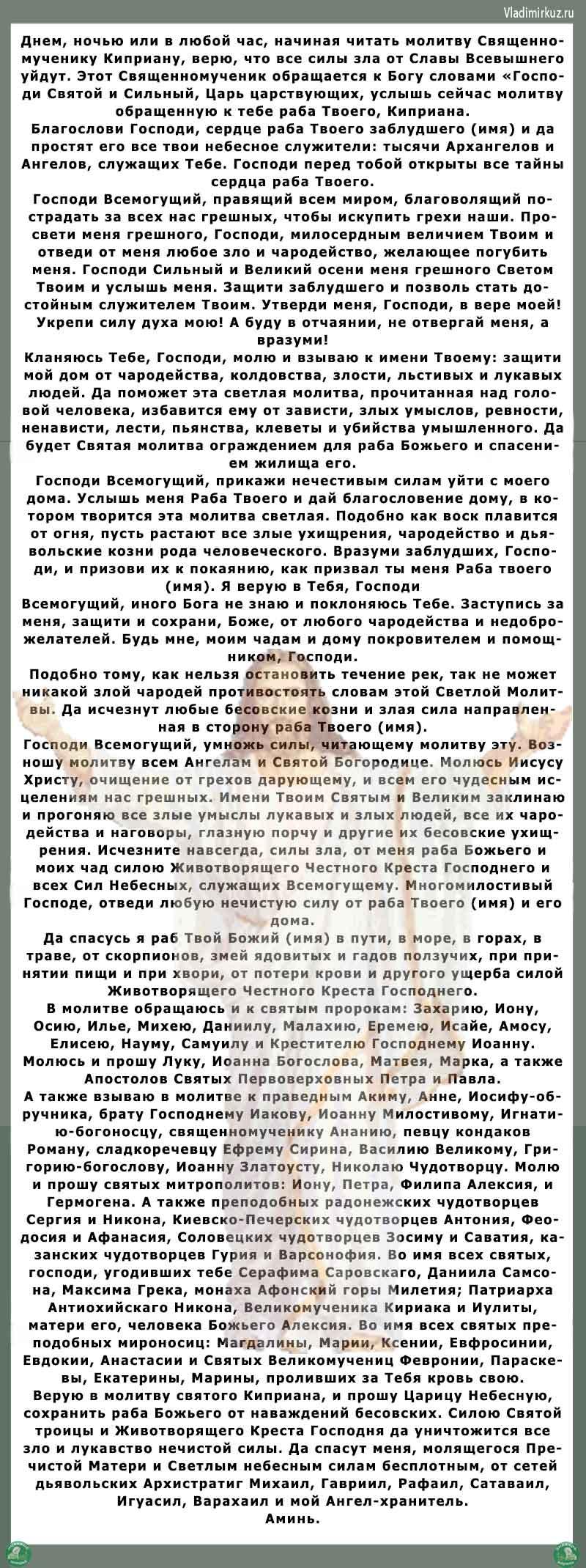 ЧЕТЫРЕ САМЫЕ МОЩНЫЕ МОЛИТВЫ ОТ ПОРЧИ И СГЛАЗА,КОТОРЫЕ РАБОТАЮТ 100 %; Знахарь-Кирилл