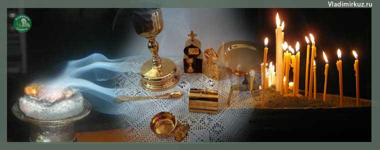 Белая Магия простых предметов:соль, сало, зола, вода,кадильный пепел,просфоры,церковный колокол.+Лечебные средства