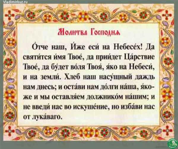 Молитва отче наш.от порчи