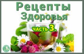 """РЕЦЕПТЫ ЗДОРОВЬЯ""""САМ СЕБЕ ДОКТОР"""" ЧАСТЬ 3"""