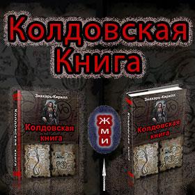 Колдовская книга.колдовство