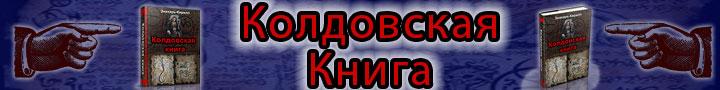 Колдовство