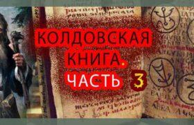 КОЛДОВСКАЯ КНИГА-Влияния на личность-ЧАСТЬ 3. Колдовское зелье,чтоб повлиять на человека