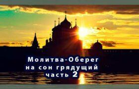 МОЛИТВА-ОБЕРЕГ НА СОН ГРЯДУЩИЙ ОТ ПОРЧИ И КОЛДОВСТВА ЧАСТЬ 2