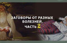 ОТ РАЗНЫХ БОЛЕЗНЕЙ ЗАГОВОРЫ.ЧАСТЬ 2 (боли в спине,в пояснице,от опухоли,от грыжи+10 ЗАГОВОРОВ ОТ ЗУБНОЙ БОЛИ