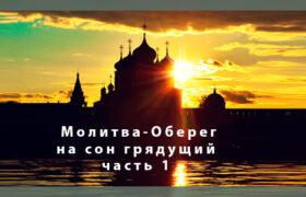 ПРОЧИТАЙТЕ МОЛИТВУ-ОБЕРЕГ НА СОН ГРЯДУЩИЙ ОТ ПОРЧИ И КОЛДОВСТВА ЧАСТЬ 1