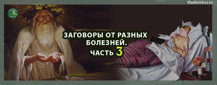 ЗАГОВОРЫ ОТ БОЛЕЗНЕЙ ЧАСТЬ 3.(при золотухе,от рожи,от ячменя,от бородавок+7 ЗАГОВОРОВ ОТ КРОВОТЕЧЕНИЯ