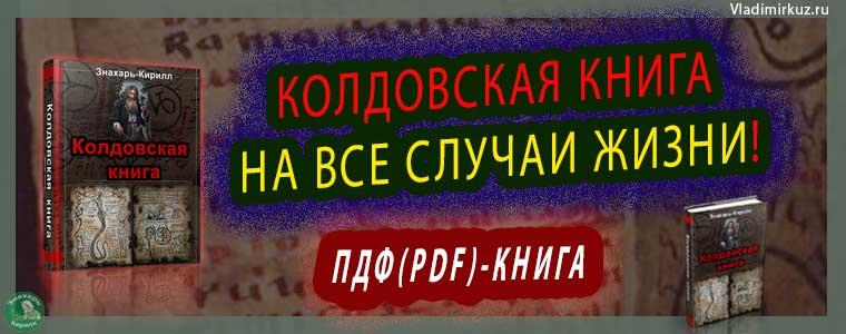 КОЛДОВСКАЯ КНИГА НА ВСЕ СЛУЧАИ ЖИЗНИ. ПДФ(PDF)-КНИГА