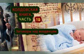 КОЛДОВСКАЯ КНИГА. ЧАСТЬ 18. Заговоры над младенцем.(сглаз,болезнь,начной плач..) ЗНАХАРЬ-КИРИЛЛ