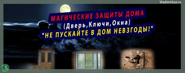 МАГИЧЕСКИЕ ЗАЩИТЫ ДОМА Дверь,Ключи,Окна