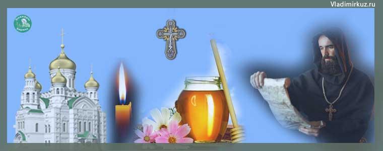 Сильнейшие молитвы на Медовый Спас от всякого зла, беды и опасностей