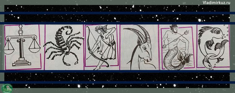 Ваша диета по знаку зодиака часть 2.Весы,Скорпион,Стрелец,Козерог,Водолей и Рыбы