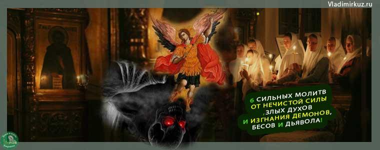 6 СИЛЬНЫХ МОЛИТВ ОТ НЕЧИСТОЙ СИЛЫ,ЗЛЫХ ДУХОВ И ИЗГНАНИЯ ДЕМОНОВ,БЕСОВ И ДЬЯВОЛА! ОРИГИНАЛ
