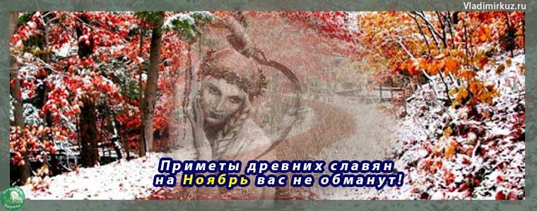 Приметы древних славян на Ноябрь вас не обманут