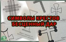 Simvoly krestov