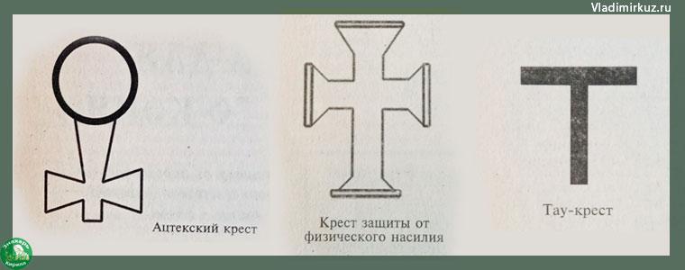 СИМВОЛЫ КРЕСТОВ БЕСЦЕННЫЙ ДАР