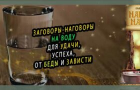 Наговоры на воду для удачи,успеха,от беды и зависти,работа,карьера,бизнес,заговоры,магия,приворот,молитвы