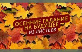 Осеннее гадание на будущее.гадание.эзотерика.октябрь.ноябрь.осень.гадалка.магия.карты.расклад