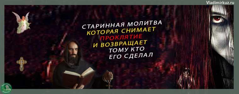 Старинная молитва, проклятие, возврат порчи,молитвы,проклятье,проклятия,порчи,порча,колдовство,магия