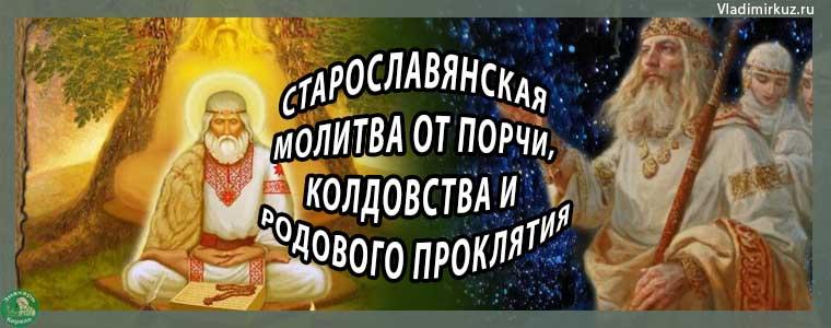 Старославянская молитва от порчи и колдовства поможет вам избавиться от насланных порч
