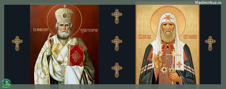 Николай угодник. святитель Тихон
