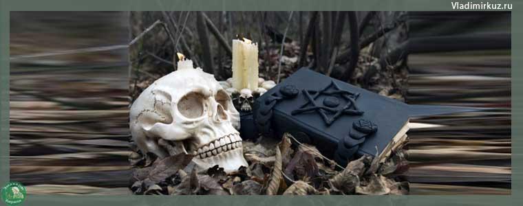 Черная магия и последствия прикосновения к ней, заговоры, заклинания,ведьма,приворот