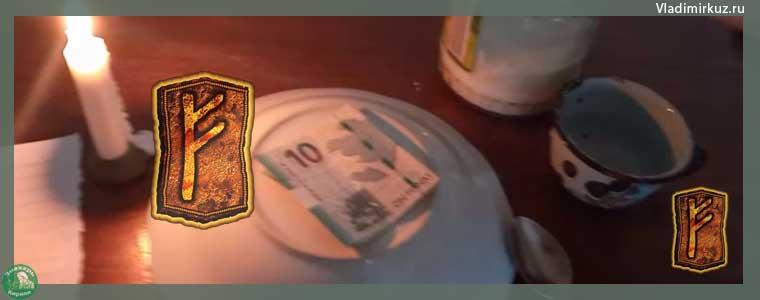 Денежный ритуал от нищеты и чтоб всегда водились деньги