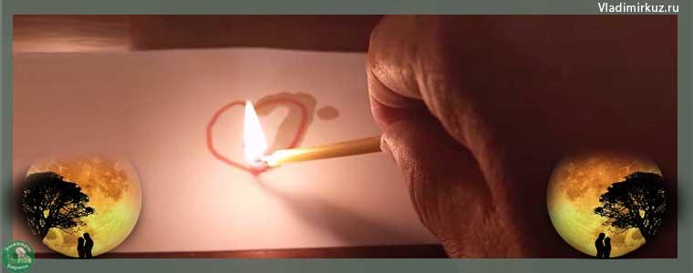 Ритуал на любовь и заговор на любовь,магия любви,любовная магия.приворот,одиночество,мантры любви, молитва на любовь,ритуалы
