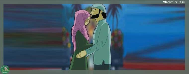 Сексуальная жизнь мусульман или Сладкий плод любви