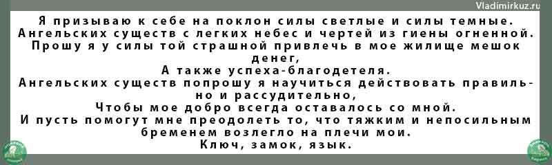 Ритуал на деньги на растущую луну с помощью грецких орехов,текст заговора