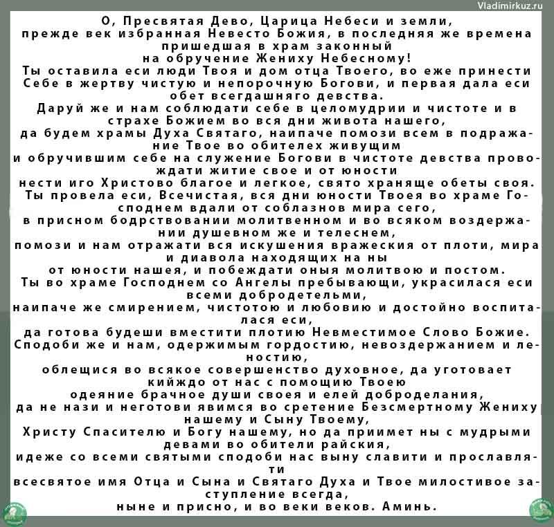 Молитва на праздник Введение во храм Пресвятой Богородицы,текст молитвы