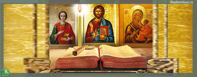 Сильная молитва о здравии на новый год и молитва Николаю Чудотворцу