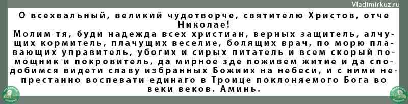 Молитвы Святителю Николаю Чудотворцу 19 декабря