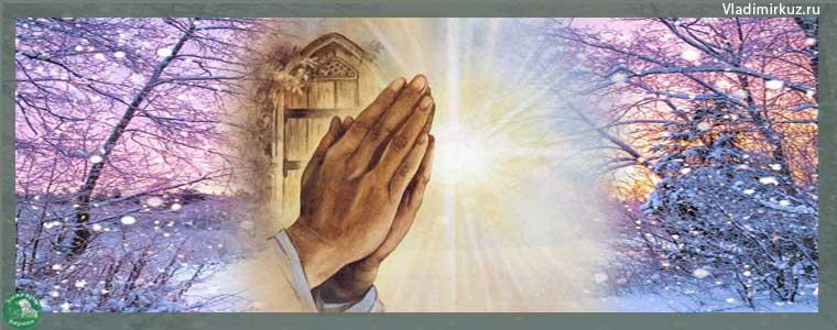 Молитва Иисусу на февраль, благополучие, деньги, здоровье, любовь, христос,молитвы,дуа