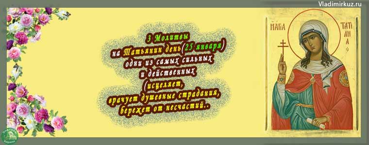 Молитвы на Татьянин день 25 января