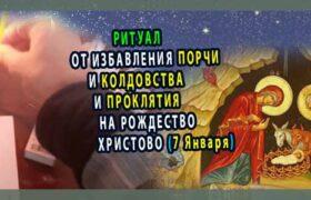 Ритуал от порчи и колдовства на Рождество Христово(7 Января)