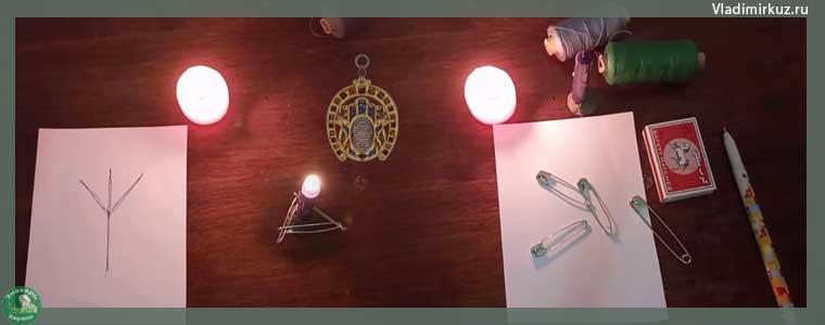 Ритуал как сделать оберег для дома, обереги, эзотерика, ритуалы, магия, квартира, дом, защита, влад-владов