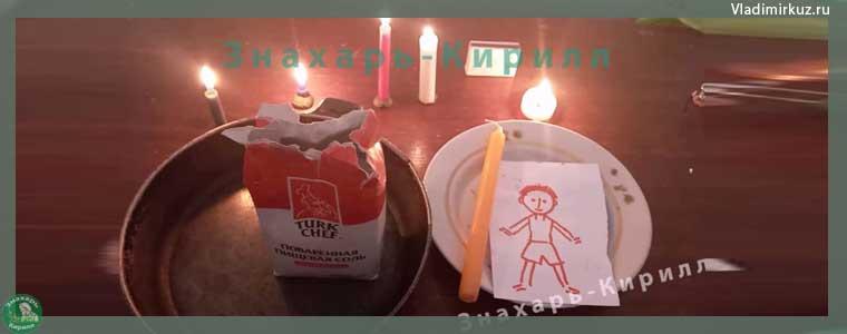Ритуал как снять порчу и вернуть тому кто её сделал, молитвы, ритуалы, знахарь кирилл, магия, эзотерика, порча,порчи,дуа
