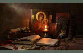 Вечерняя молитва на возвращение любимого