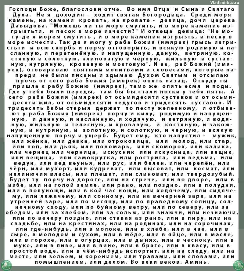 Ритуал для снятия 88 видов порчи с помощью яйца, порча,порчу,молитвы.ритуалы,дуа, колдовство,заговор-молитва текст